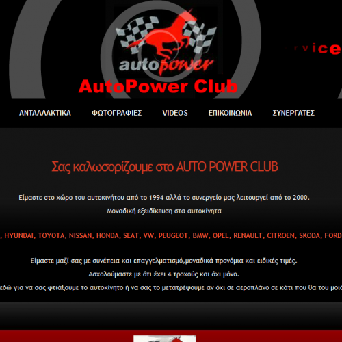 Autopower club