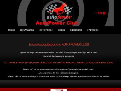 Εταιρική ιστοσελίδα service αυτοκινήτων